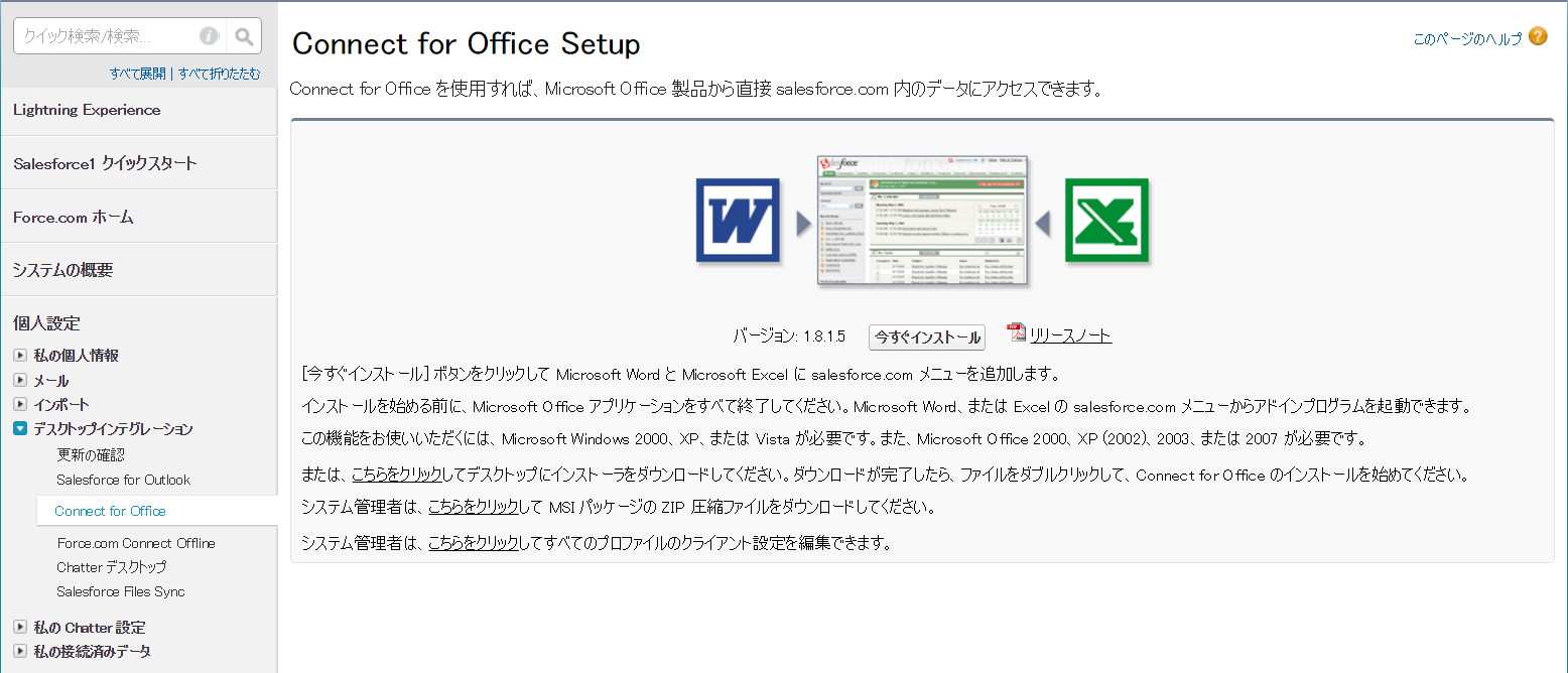 salesforce connect for officeをインストールする 下っ端の落書き帳